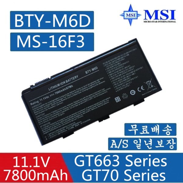 MSI 배터리 BTY-M6D/GT70 GT760 GT780 GX680 GX780