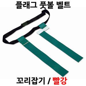 다우리 플래그 풋볼 벨트 빨강 /꼬리잡기/태그 -학교용