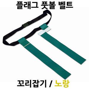 다우리 플래그 풋볼 벨트 노랑 /꼬리잡기/태그 -학교용