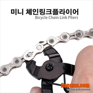 미니 체인링크플라이어/체인링크분리결합 자전거공구