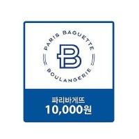 파리바게뜨 상품권 ( 1만원) / 선물용 기프티콘 e쿠폰