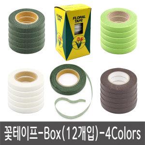 꽃테이프 플라워테이프 12개입(Box) 4칼라