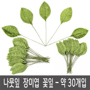나뭇잎 장미엽 꽃잎 꽃만들기 공예재료 약 30개입