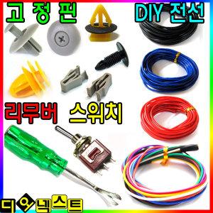 자동차 도어핀 속핀 클립 스위치 LED 리무버 배선 DIY