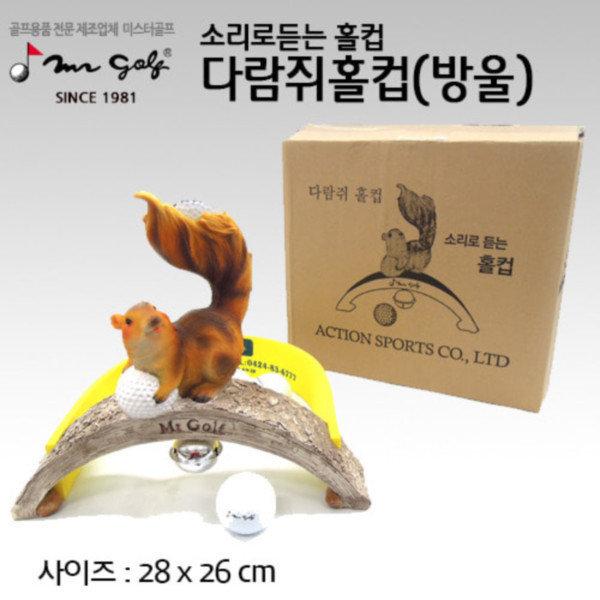 미스터골프 홀컵 다람쥐 /9볼/퍼팅연습/장식품/선물