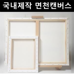 유화 면천캔버스 1호 - 15호 F형 P형 M형 S형