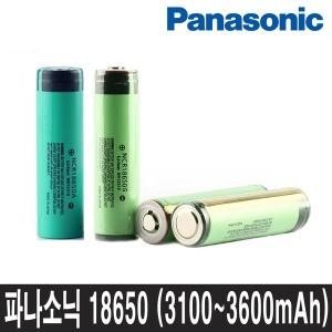 18650 배터리 파나소닉 3100~3600mAh 현존 최고용량