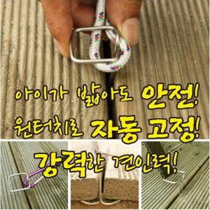 스마트 앵카팩 데크팩 후크 텐트 캠핑 고리 캠핑용품