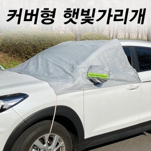 차량용 커버형 햇빛가리개 자동차커버 반커버 4계절용