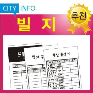 빌지(4천매) 주문서/계산서/김밥식당/영수증/상하지