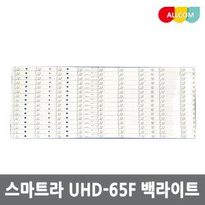 스마트라 TV수리 LED 백라이트 교체 UHD-65F