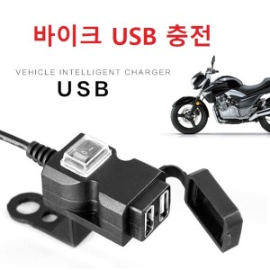 바이크 USB 충전 12v 바이크 USB 충전기