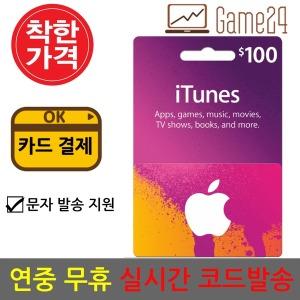 즉시충전 미국 앱스토어 아이튠즈 기프트카드 100달러