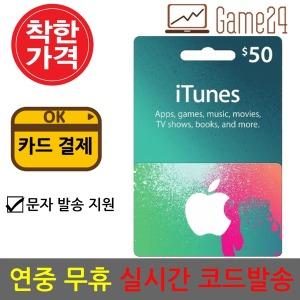 즉시충전 미국 앱스토어 아이튠즈 기프트카드 50달러