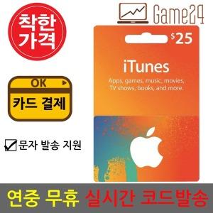 즉시충전 미국 앱스토어 아이튠즈 기프트카드 25달러