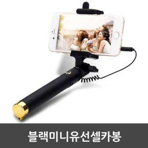 블랙유선셀카봉 색상임의발송 스마트폰카메라 유선셀