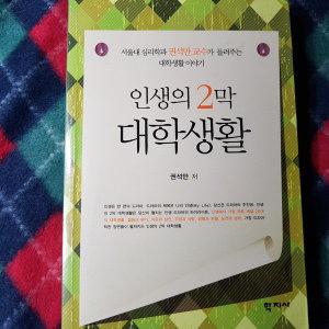 인생의 2막 대학생활/권석만.학지사.2012