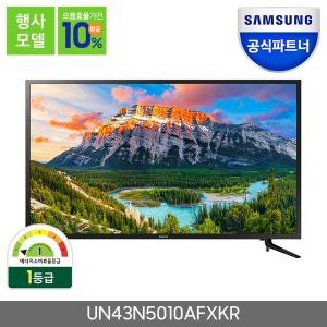 으뜸효율 인증점 삼성 FHD TV UN43N5010AFXKR 스탠드형