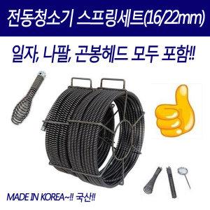 전동청소기스프링 16/22mm 5Mx4개 일자나팔곤봉 국산
