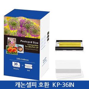 캐논호환셀피 KP-36IN 호환잉크 호환용지(4X6)