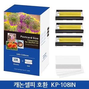 캐논호환셀피 KP-108IN 호환잉크 호환용지(4X6)