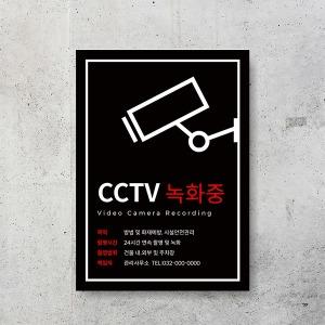 CCTV 포맥스 안내판 표시판 표지판 녹화중 촬영중