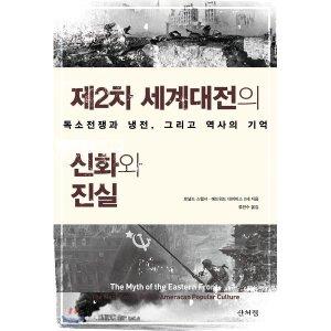 제2차 세계대전의 신화와 진실 : 독소전쟁과 냉전  그리고 역사의 기억  로널드 스멜서 에드워드...