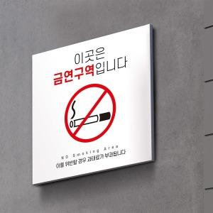 금연/흡연구역 포맥스 종류별 안내판 표시판 표지판