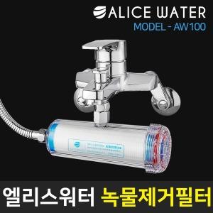엘리스워터 AW-100 샤워기/세면대 녹물제거 연수기