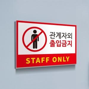 관계자외출입금지 통제구역 포맥스 안내판 표지판