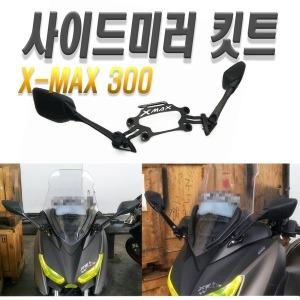 오토바이 엑스맥스 XMAX 백미러 세트 키트 사이드미러