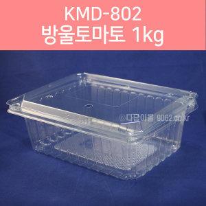 PET과일포장용기방울토마토 1k KMD-802
