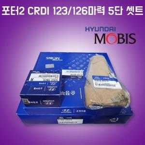 포터2CRDI 123 126마력 5단셋트/순정클러치디스크커버