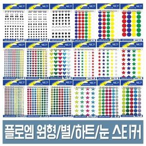플로엠 칭찬 스티커 눈/별/하트/원 모양/홀로그램 1봉