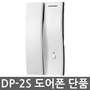 DP-2S 모기단품 주택 빌라용 도어폰 모기단품
