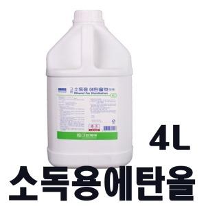 이엔메디)소독용에탄올4L 소독용알콜 살균소독