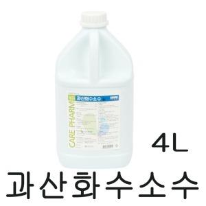 이엔메디)과산화수소4L 소독약 상처소독 과수 소독