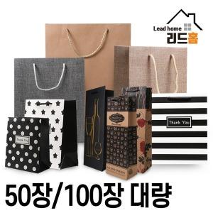 튼튼하게 코팅된 종이 쇼핑백 50매 100매 선물포장
