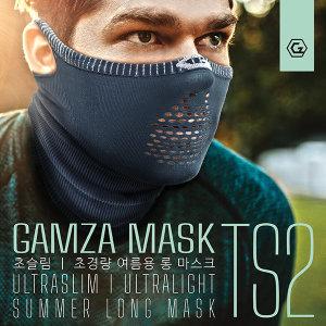 GAMZA AQUA-X/ASKIN 초경량/초슬림 롱 마스크 (TS2)