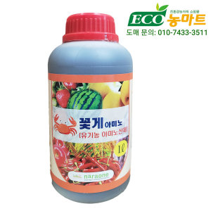 꽃게아미노88 영양제 (1L)유기농/영양제/액비