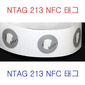 대성사 NTAG 213 NFC 태그 스티커 추가수량이벤트