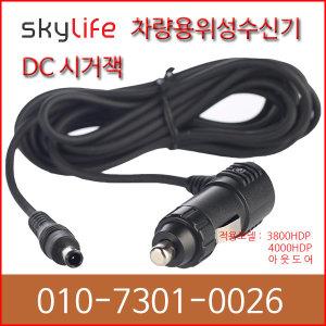 차량용위성수신기/수신기시거잭/DMT4000-HDP