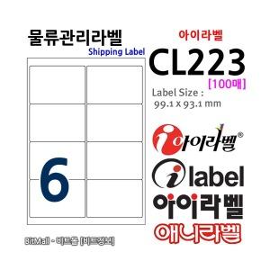 아이라벨 CL223 (6칸) 100매 물류관리용라벨
