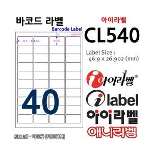 아이라벨 CL540 (40칸) 100매 바코드용라벨