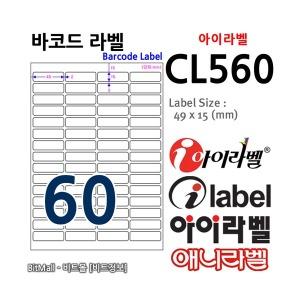 아이라벨 CL560 (60칸) 100매 49x15mm iLabel