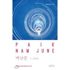 백남준 : 동서양을 호령한 예술의 칭기즈칸  남정호