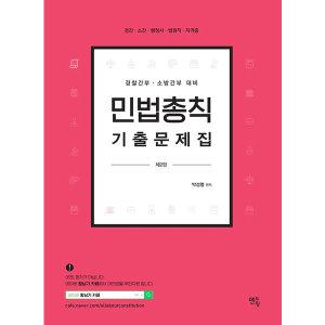 박성렬 민법총칙 기출문제집 (2021) 제2판   멘토링   박성렬