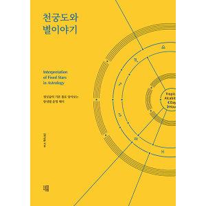 천궁도와 별이야기  책책   김고은  점성술의 기본 틀로 알아보는 항성별 운명 해석