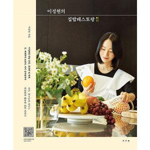 예약상품 이정현의 집밥레스토랑  서사원   이정현   가족  친구들과 나누는 이정현