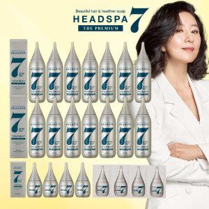 헤드스파7 트리트먼트 더 프리미엄 미리주문한정 폭탄구성(파란눈 시즌2)